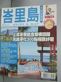 【書寶二手書T4/旅遊_XFX】峇里島玩全指南14-15版_林柏壽Alex