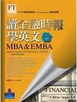二手書博民逛書店 《讀金融時報學英文精選集4-MBA&EMBA》 R2Y ISBN:9861545409│黃薇安