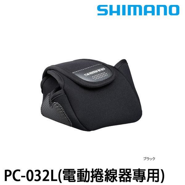 漁拓釣具 SHIMANO PC-032L #L (電動捲線器專用保護套)