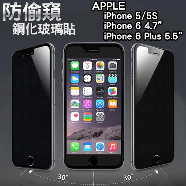 防偷窺 9H 鋼化玻璃 iPhone 5 / 5s / 6 / 6 Plus 4.7吋 5.5吋 防窺 防偷看 螢幕 保護貼 鋼化膜