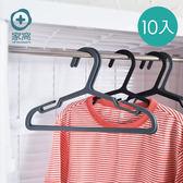 【+O家窩】兒童多功能耐固衣架-10入 (背心 掛勾 塑膠 防風 掛衣 衣物 整理 衣櫃 吊掛)