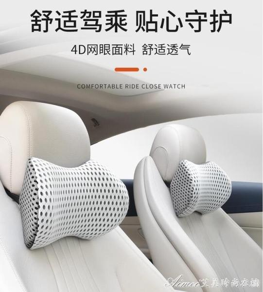 汽車頭枕護頸枕靠枕車載座椅頸椎枕頭車用頸枕腰靠記憶棉夏季用品 快速出貨
