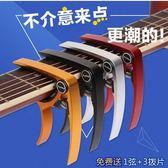 7色款炫麗美妙合金電木吉他變調變音夾Eb15133『小美日記』
