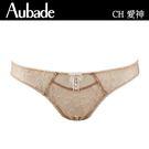Aubade-愛神S優雅蕾絲三角褲(香檳...