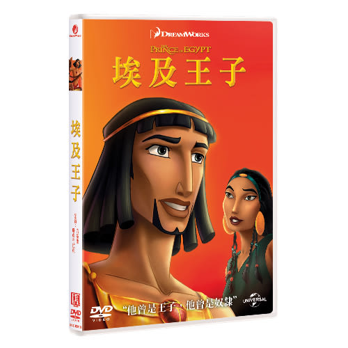 埃及王子 (DVD)The Prince of Egypt (DVD)