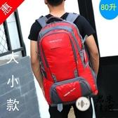 旅行包男80升大容量戶外登山包雙肩包後背包【君來佳選】