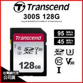 Transcend 創見 SDXC 300S 128G 128GB 記憶卡 U3 V30 95MB/s 公司貨★可刷卡★薪創數位
