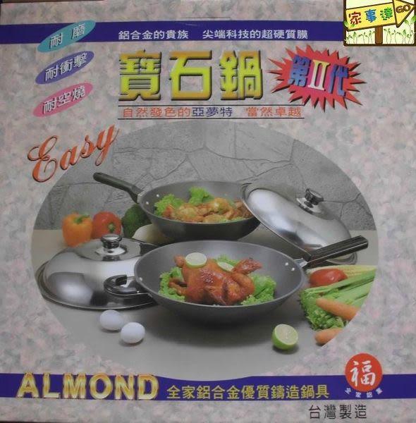 [家事達]台灣 ALMOND 38CM 第二代單把寶石鍋 炒鍋 特價