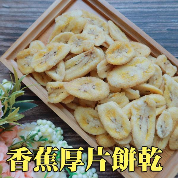 香蕉厚片蔬菜餅乾~天然蔬果片 烘焙蔬果餅乾 蔬果脆片 零食 香蕉餅乾 180克 年貨大街 【正心堂】