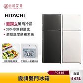 HITACHI日立 443L 變頻雙門冰箱 RG449 冷凍容量比30%