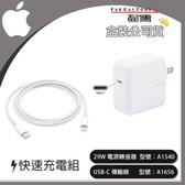 免運【遠傳盒裝公司貨】Apple USB-C 快速充電組 (29W 電源轉接器+Lightning 連接線)【美商蘋果公司】