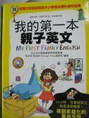 【書寶二手書T1/語言學習_YEJ】我的第一本親子英文:24小時學習不中斷..._李宗玥