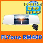 FLYone RM400【送 32G+熊貓面紙套】雙sony 雙1080P 後視鏡型 前後雙鏡頭 行車紀錄器