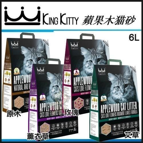 *WANG*KING KITTY國王 環保木砂系列 蘋果木貓砂6L/包 有四種配方可選