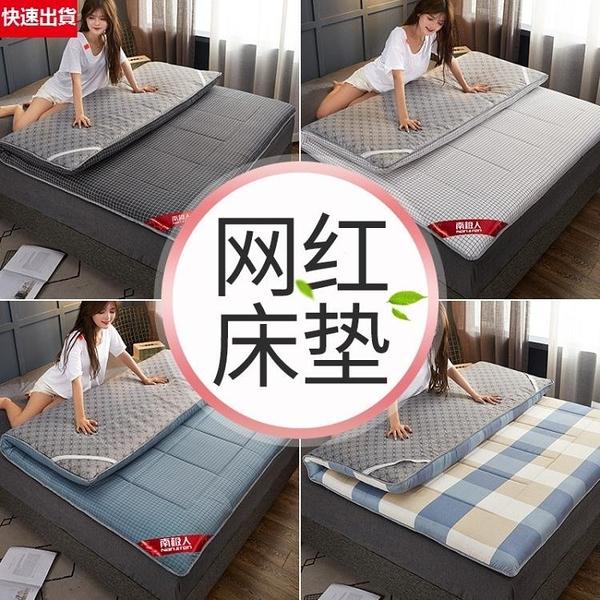 床墊加厚軟墊家用墊褥宿舍床褥子學生單人租房專用榻榻米海綿墊被【快速出貨】