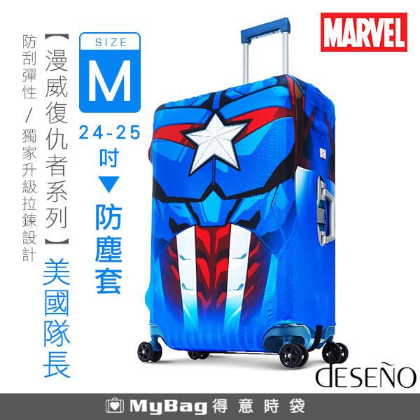 Deseno  防塵套  B1129-0003SB-M 美國隊長   Marvel 漫威英雄 行李箱箱套  適用24~25吋  MyBag得意時袋
