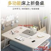 電腦桌家用懶人臥室坐地小桌子床上可折疊書桌學生宿舍簡易學習桌【時尚好家風】
