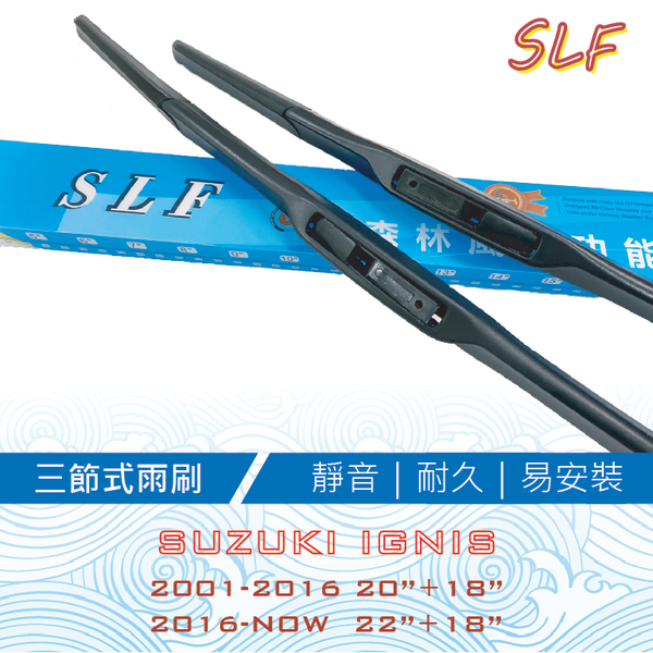 SUZUKI IGNIS適用雨刷 三節式雨刷 靜音 耐久 易安裝 通用型 台灣現貨