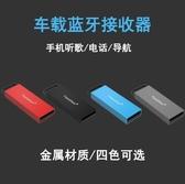 USB車載藍芽音頻接收器