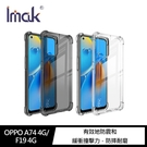 【愛瘋潮】Imak OPPO A74 4G/F19 4G 全包防摔套(氣囊) 軟殼 防撞殼 手機殼 防摔殼