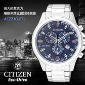 【公司貨保固】CITIZEN AT2310-57L 光動能計時男錶