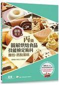 烘焙食品丙級技能檢定術科 麵包、西點蛋糕