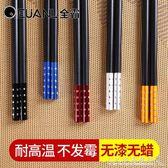 家庭酒店筷子10雙裝家用合金非實木長快子防滑耐高溫高檔筷子  CR水晶鞋坊