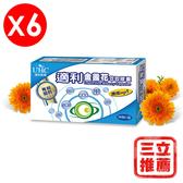 【健喬信元】適利金盞花萃取物膠囊(6入)-電電購