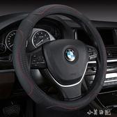 四季通用型汽車方向盤套大眾科魯茲軒逸卡羅拉gs4福克斯把套   LY5083『小美日記』