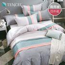超細柔天絲環保纖維 濕度調控 提高睡眠品質 絲滑柔嫩的親膚觸感