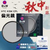 送德國蔡司拭鏡紙  B+W XS-PRO 58mm CPL KSM HTC-PL 高精度 高穿透 高透光凱氏環形偏光鏡 捷新公司貨