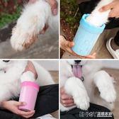 寵物用品狗狗洗腳神器貓咪金毛泰迪清潔洗腳杯硅膠潔足清潔用品 溫暖享家