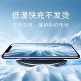 手機充電器 RVAPU蘋果X無線充電器iPhone8手機三星S8快充QI8PLUS八無限專用 雙十二