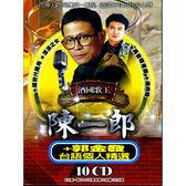 陳一郎 CD (10片裝)