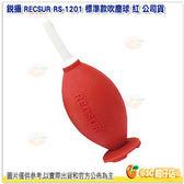 銳攝 RECSUR RS-1201 標準款吹塵球 英連公司貨 雙氣囊 吹力強 無臭無毒 吹球 紅色