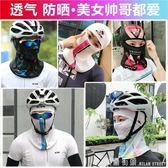 臉基尼 夏季防曬騎行面罩全臉頭套男女臉基尼防塵戶外摩托車頸脖釣魚裝備