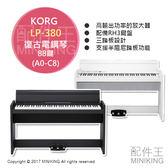 【配件王】日本代購 空運 KORG LP-380 復古電鋼琴 RH3鍵盤 三踏板 88鍵 A0-C8 黑/白