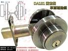 加安牌 現代風系列補助鎖 DA181 60 mm 青古銅色 扁平鑰匙 圓套盤輔助鎖 大門鎖 房門鎖 通道鎖