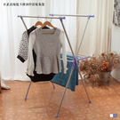 【JL精品工坊】日系高機能不鏽鋼材質曬衣架下殺$850/衣櫥/衣櫃/曬衣架/衣架/掛衣架/掛衣勾