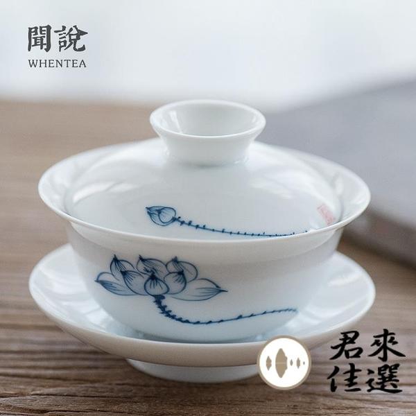 茶具蓋碗 純手繪蓮花蓋碗 高亮光白瓷薄胎三才杯茶碗釉下彩【君來佳選】