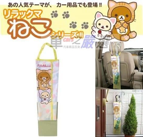 車之嚴選 cars_go 汽車用品【RK250】日本 懶懶熊/拉拉熊 扮貓圖案雨傘套 雨傘袋 雨傘收納(可裝5支)