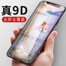 9D 蘋果 iPhone XS MAX ...