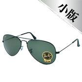 原廠公司貨-【Ray-Ban 雷朋 太陽眼鏡】3025-L2823-58經典飛官款墨鏡-(黑邊#小版)