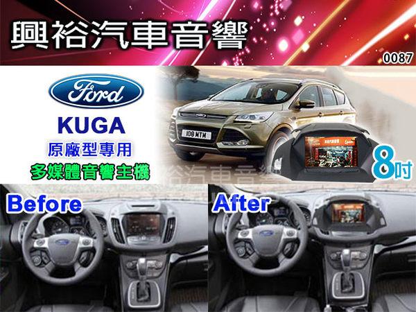 【專車專款】2013~2015年福特FORD KUGA專用8吋液晶全觸控DVD多媒體主機