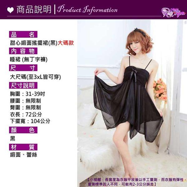 大尺碼緞面性感睡衣(黑)情趣睡衣蕾絲款情趣內睡衣蕾絲款