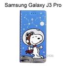 SNOOPY 彩繪皮套 [筆記本藍] Samsung Galaxy J3 Pro (5吋) 史努比【正版授權】