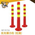 公路道路警示柱 隔離樁 塑料彈力柱 防撞柱 固定樁彈力警戒桿 MIT-RY755