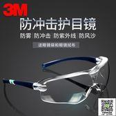 護目鏡 3M護目鏡騎行防沖擊防風沙工業打磨灰塵飛濺男女勞保透明防護眼鏡 宜品居家