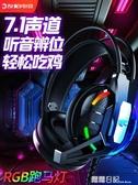 A12電腦耳機頭戴式電競游戲吃雞耳麥有線重低音筆記本7.1聲道 露露日記