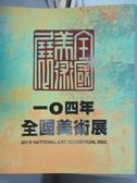 【書寶二手書T7/社會_YCI】全國美術展‧一〇四年_蔡昭儀